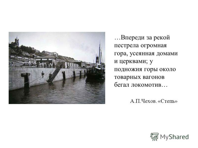 Однако этот город часто возникал на его пути и, конечно же, не мог не найти своего места не только в письмах, но и в одном из его произведений: