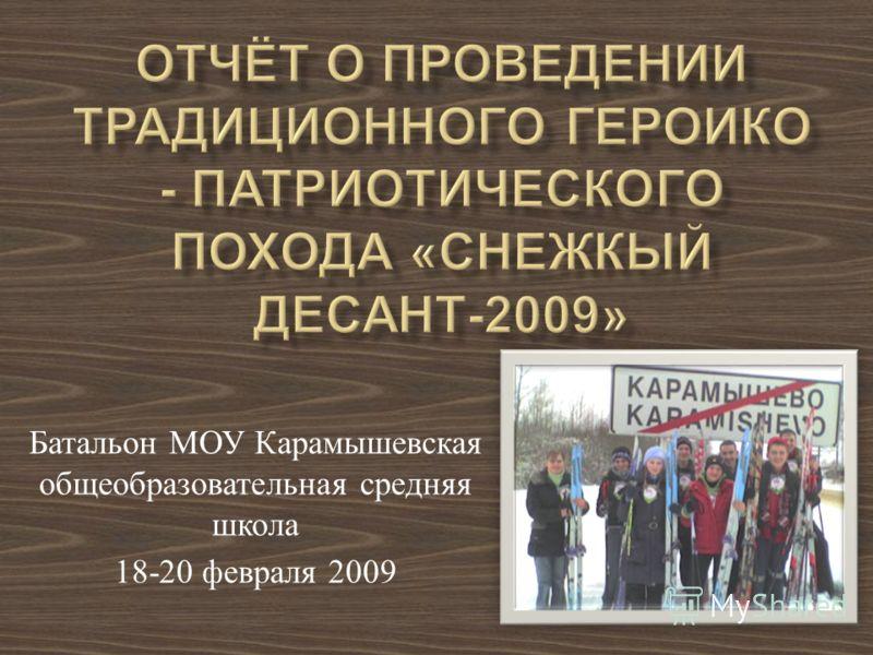 Батальон МОУ Карамышевская общеобразовательная средняя школа 18-20 февраля 2009