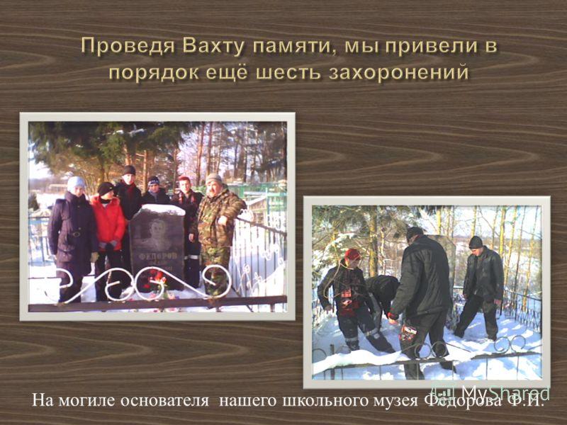 На могиле основателя нашего школьного музея Фёдорова Ф. И.