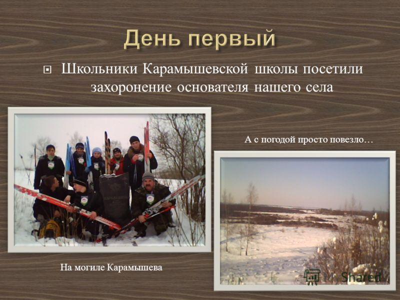 Школьники Карамышевской школы посетили захоронение основателя нашего села На могиле Карамышева А с погодой просто повезло …