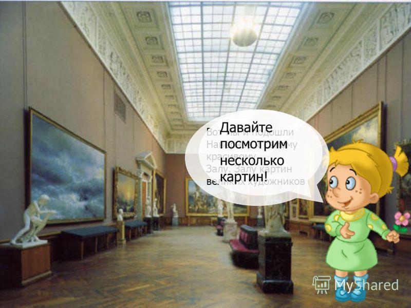 Вот мы и подошли Наверное к самому красивому Залу. Залу картин великих художников Давайте посмотрим несколько картин!