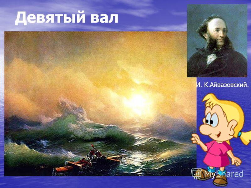 Девятый вал И. К.Айвазовский.