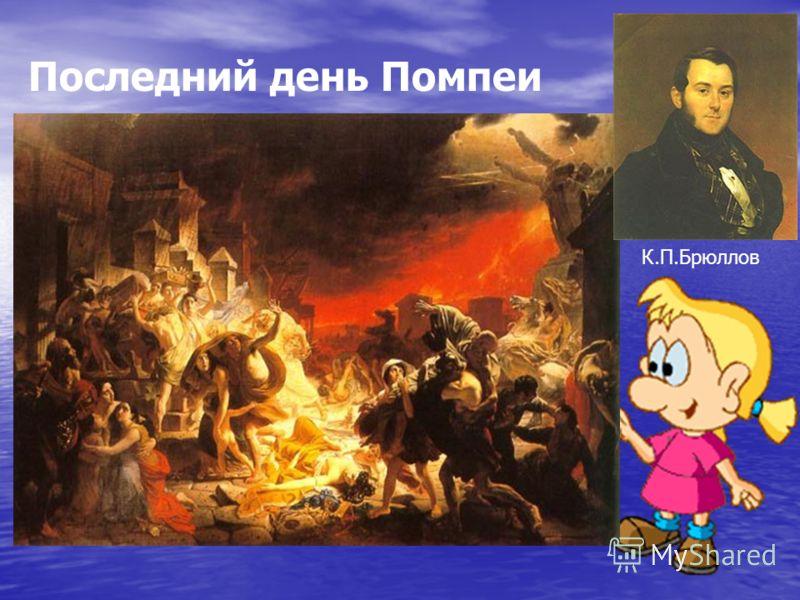 Последний день Помпеи К.П.Брюллов