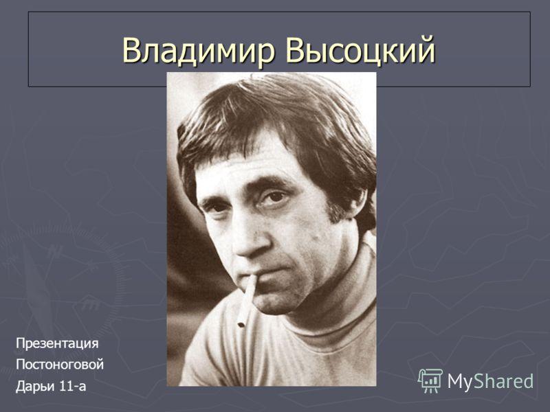 Владимир Высоцкий Презентация Постоноговой Дарьи 11-а