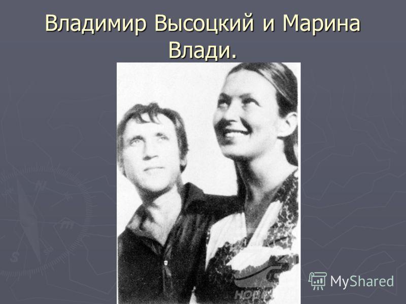 Владимир Высоцкий и Марина Влади.