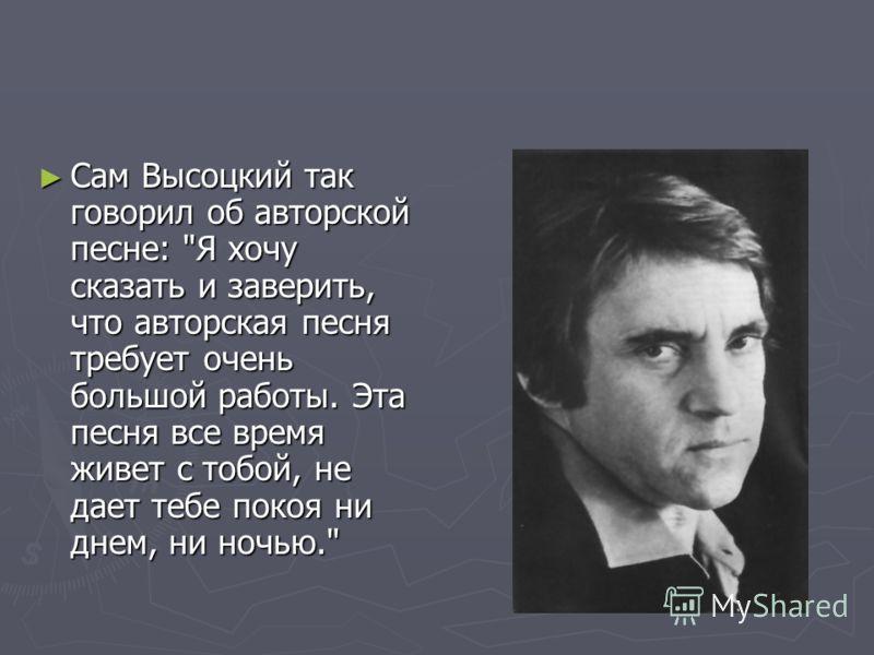 Сам Высоцкий так говорил об авторской песне:
