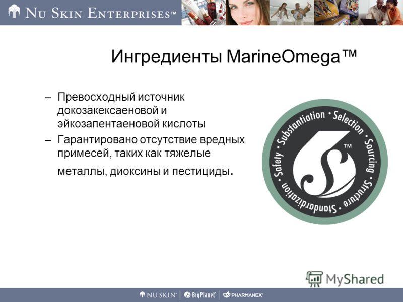 Ингредиенты MarineOmega –Превосходный источник докозакексаеновой и эйкозапентаеновой кислоты –Гарантировано отсутствие вредных примесей, таких как тяжелые металлы, диоксины и пестициды.
