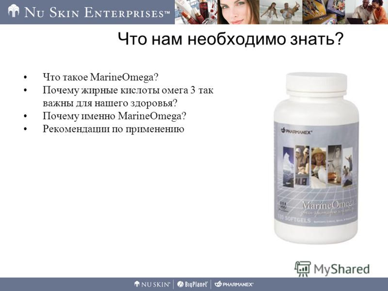 Что нам необходимо знать? Что такое MarineOmega? Почему жирные кислоты омега 3 так важны для нашего здоровья? Почему именно MarineOmega? Рекомендации по применению
