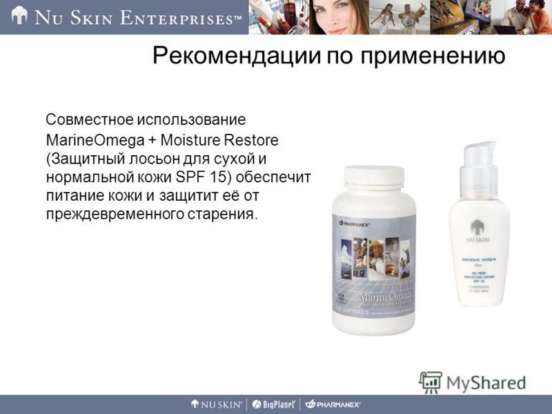 Рекомендации по применению Совместное использование MarineOmega + Moisture Restore (Защитный лосьон для сухой и нормальной кожи SPF 15) обеспечит питание кожи и защитит её от преждевременного старения.