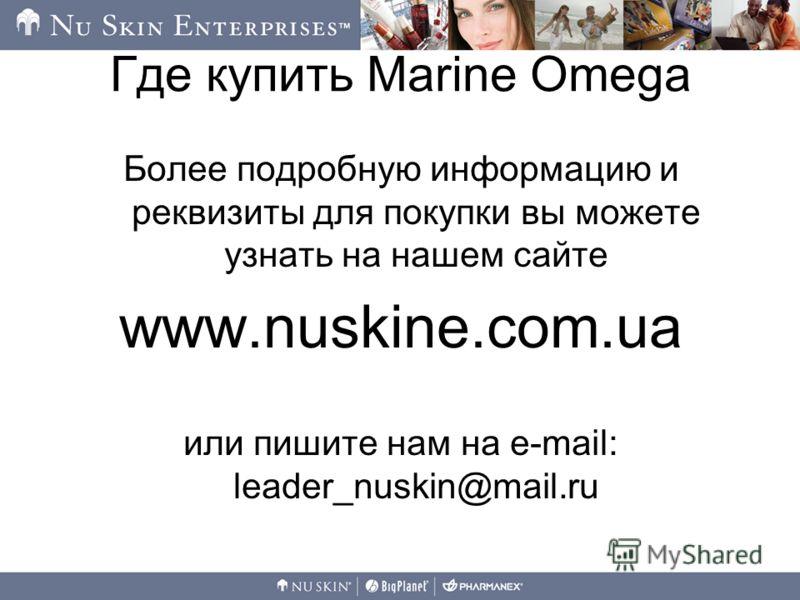 Где купить Marine Omega Более подробную информацию и реквизиты для покупки вы можете узнать на нашем сайте www.nuskine.com.ua или пишите нам на e-mail: leader_nuskin@mail.ru