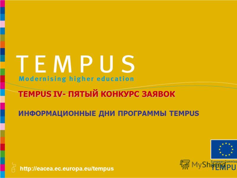 http://eacea.ec.europa.eu/tempus ИНФОРМАЦИОННЫЕ ДНИ ПРОГРАММЫ TEMPUS TEMPUS IV- ПЯТЫЙ КОНКУРС ЗАЯВОК