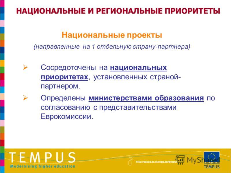 НАЦИОНАЛЬНЫЕ И РЕГИОНАЛЬНЫЕ ПРИОРИТЕТЫ Национальные проекты (направленные на 1 отдельную страну-партнера) Сосредоточены на национальных приоритетах, установленных страной- партнером. Определены министерствами образования по согласованию с представите