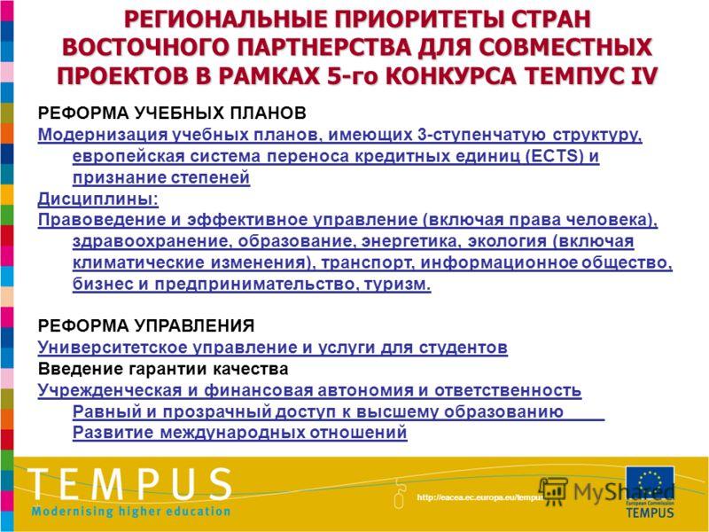 РЕГИОНАЛЬНЫЕ ПРИОРИТЕТЫ СТРАН ВОСТОЧНОГО ПАРТНЕРСТВА ДЛЯ СОВМЕСТНЫХ ПРОЕКТОВ В РАМКАХ 5-го КОНКУРСА ТЕМПУС IV РЕФОРМА УЧЕБНЫХ ПЛАНОВ Модернизация учебных планов, имеющих 3-ступенчатую структуру, европейская система переноса кредитных единиц (ECTS) и