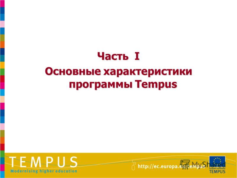 Часть I Основные характеристики программы Tempus