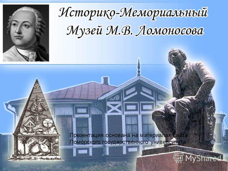 Презентация основана на материалах сайта Поморского государственного университета