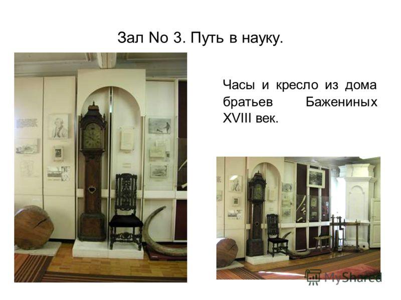 Зал No 3. Путь в науку. Часы и кресло из дома братьев Бажениных XVIII век.