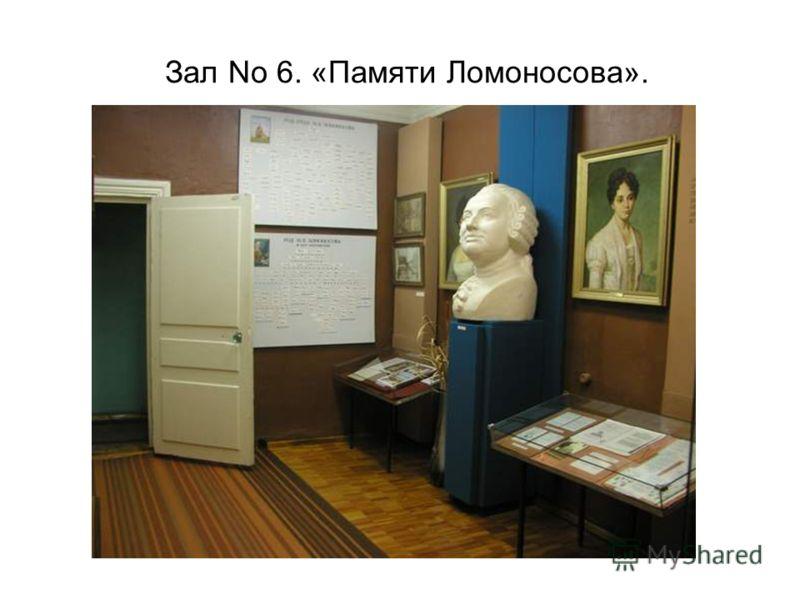 Зал No 6. «Памяти Ломоносова».