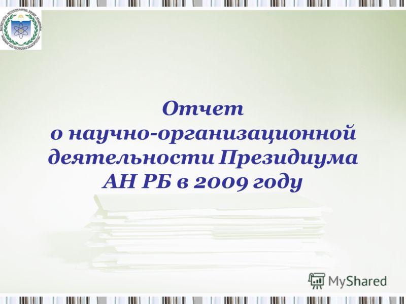 Отчет о научно-организационной деятельности Президиума АН РБ в 2009 году