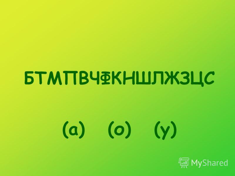 БТМПВЧФКНШЛЖЗЦС (а) (о) (у)