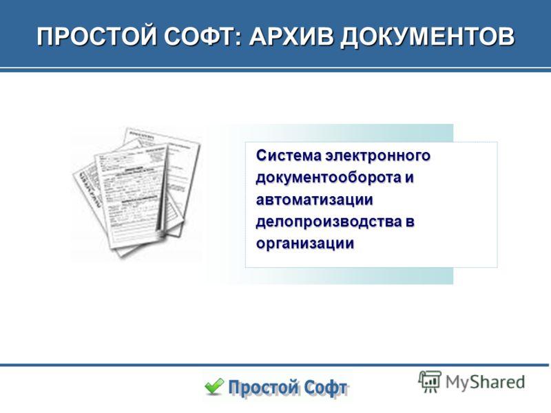 1 Система электронного документооборота и автоматизации делопроизводства в организации ПРОСТОЙ СОФТ: АРХИВ ДОКУМЕНТОВ