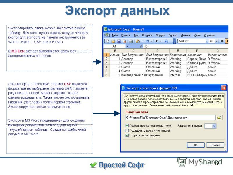 19 Экспорт данных Экспортировать также можно абсолютно любую таблицу. Для этого нужно нажать одну из четырех кнопок для экспорта на панели инструментов (в Word, в Excel, в CSV или в HTML). В MS Exel экспорт выполняется сразу без дополнительных вопрос