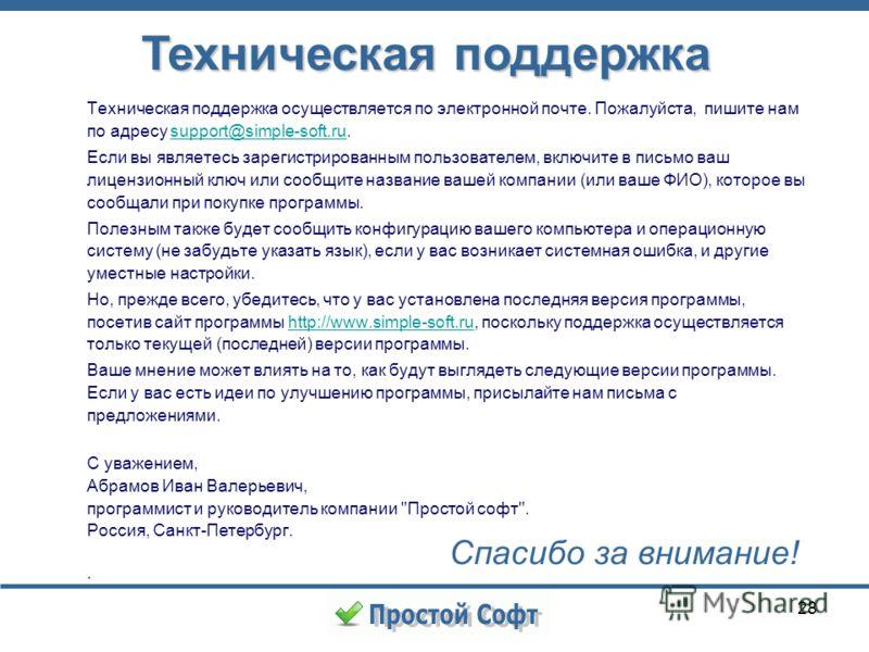28 Техническая поддержка Техническая поддержка осуществляется по электронной почте. Пожалуйста, пишите нам по адресу support@simple-soft.ru.support@simple-soft.ru Если вы являетесь зарегистрированным пользователем, включите в письмо ваш лицензионный