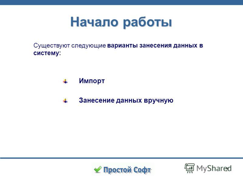 7 Импорт Занесение данных вручную Начало работы Существуют следующие варианты занесения данных в систему: