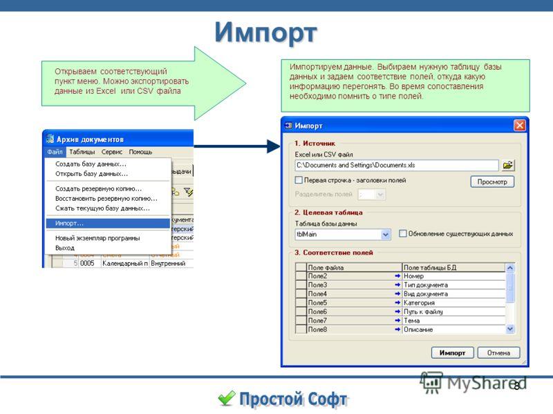 8 Импорт Открываем соответствующий пункт меню. Можно экспортировать данные из Excel или CSV файла Импортируем данные. Выбираем нужную таблицу базы данных и задаем соответствие полей, откуда какую информацию перегонять. Во время сопоставления необходи