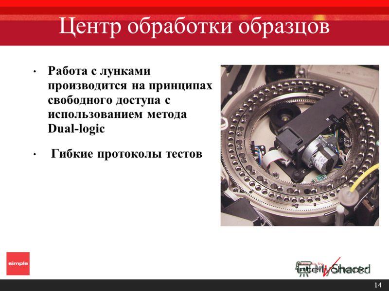 14 Центр обработки образцов Работа с лунками производится на принципах свободного доступа с использованием метода Dual-logic Гибкие протоколы тестов