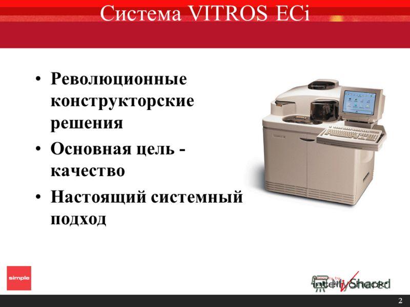 2 Система VITROS ECi Революционные конструкторские решения Основная цель - качество Настоящий системный подход
