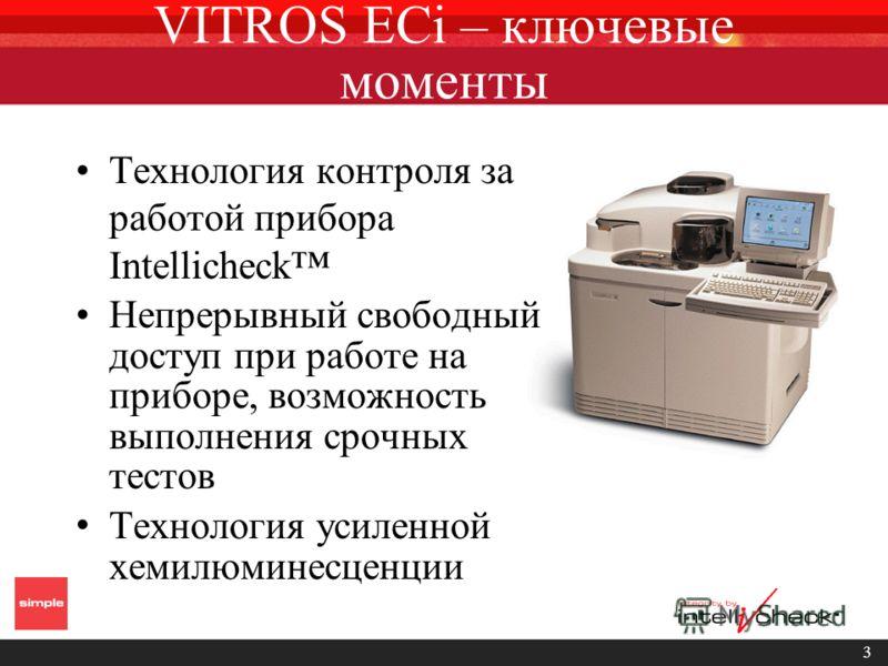 3 VITROS ECi – ключевые моменты Технология контроля за работой прибора Intellicheck Непрерывный свободный доступ при работе на приборе, возможность выполнения срочных тестов Технология усиленной хемилюминесценции