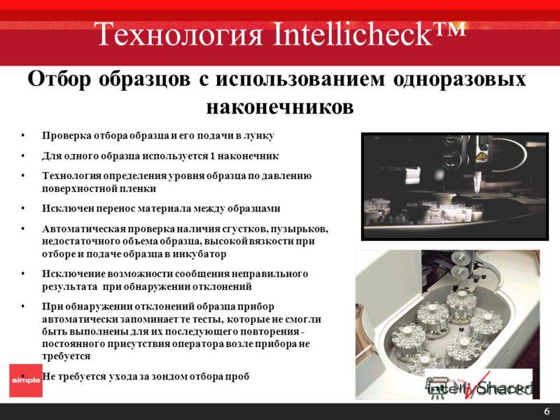 6 Технология Intellicheck Проверка отбора образца и его подачи в лунку Для одного образца используется 1 наконечник Технология определения уровня образца по давлению поверхностной пленки Исключен перенос материала между образцами Автоматическая прове