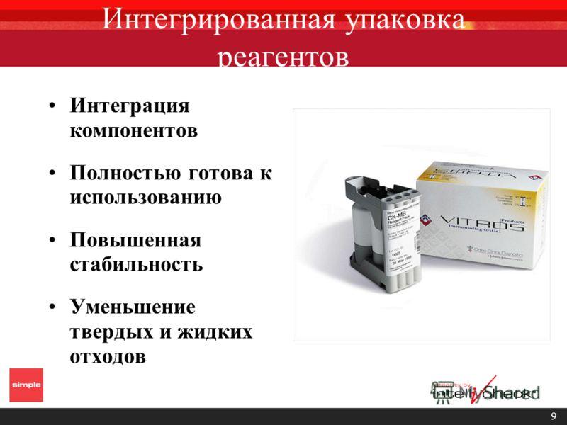 9 Интегрированная упаковка реагентов Интеграция компонентов Полностью готова к использованию Повышенная стабильность Уменьшение твердых и жидких отходов