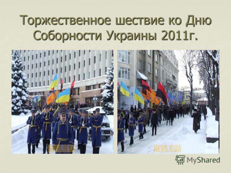 Торжественное шествие ко Дню Соборности Украины 2011г.