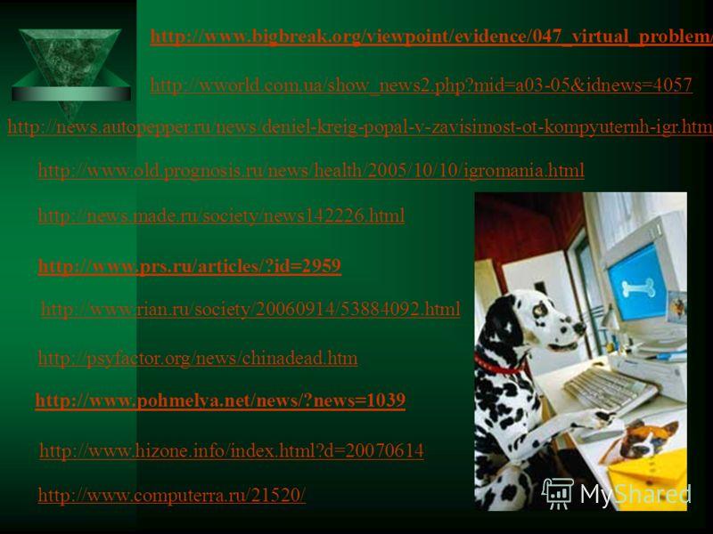 http://www.prs.ru/articles/?id=2959 http://www.pohmelya.net/news/?news=1039 http://www.rian.ru/society/20060914/53884092.html http://news.autopepper.ru/news/deniel-kreig-popal-v-zavisimost-ot-kompyuternh-igr.html http://www.old.prognosis.ru/news/heal