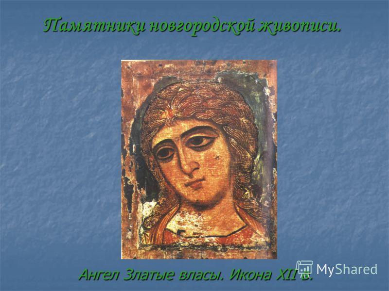 Ангел Златые власы. Икона XII в. Памятники новгородской живописи.