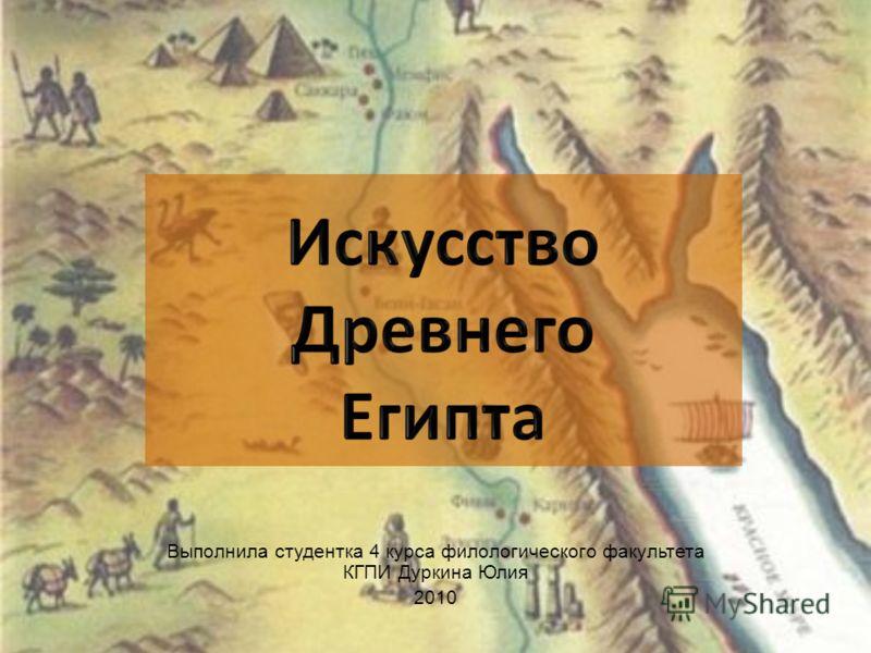 Выполнила студентка 4 курса филологического факультета КГПИ Дуркина Юлия 2010