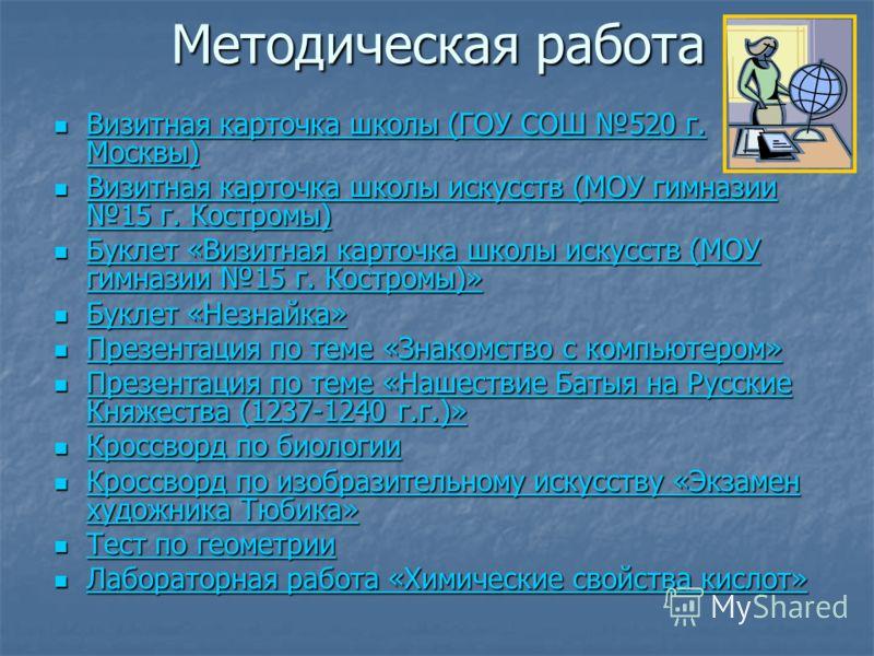 Методическая работа Визитная карточка школы (ГОУ СОШ 520 г. Москвы) Визитная карточка школы (ГОУ СОШ 520 г. Москвы) Визитная карточка школы (ГОУ СОШ 520 г. Москвы) Визитная карточка школы (ГОУ СОШ 520 г. Москвы) Визитная карточка школы искусств (МОУ