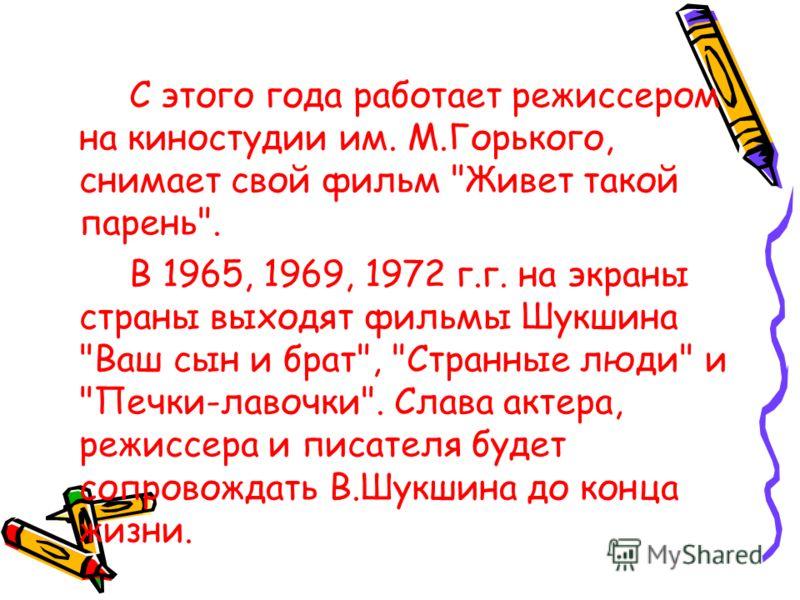 С этого года работает режиссером на киностудии им. М.Горького, снимает свой фильм