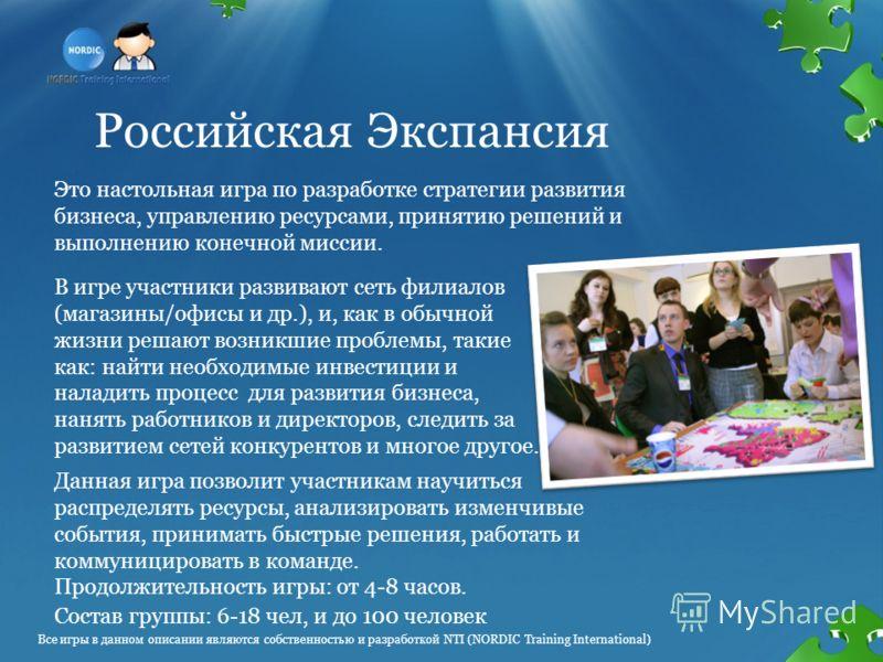 Российская Экспансия Это настольная игра по разработке стратегии развития бизнеса, управлению ресурсами, принятию решений и выполнению конечной миссии. Данная игра позволит участникам научиться распределять ресурсы, анализировать изменчивые события,