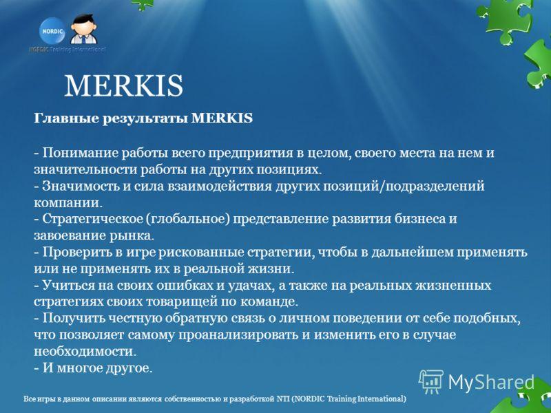 MERKIS - Понимание работы всего предприятия в целом, своего места на нем и значительности работы на других позициях. - Значимость и сила взаимодействия других позиций/подразделений компании. - Стратегическое (глобальное) представление развития бизнес