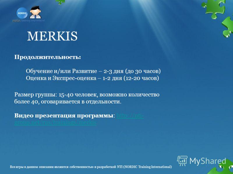 MERKIS Продолжительность: Обучение и/или Развитие – 2-3 дня (до 30 часов) Оценка и Экспрес-оценка – 1-2 дня (12-20 часов) Размер группы: 15-40 человек, возможно количество более 40, оговаривается в отдельности. Видео презентация программы: http://nti