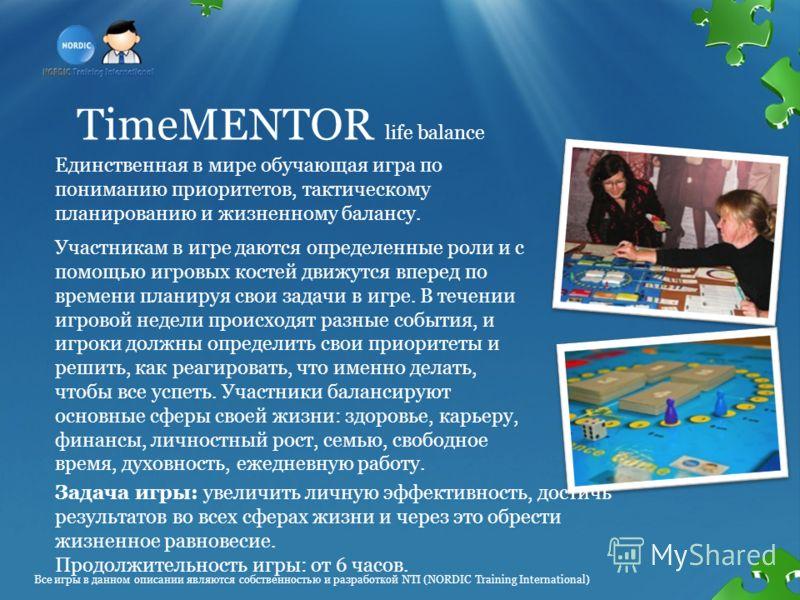 TimeMENTOR life balance Единственная в мире обучающая игра по пониманию приоритетов, тактическому планированию и жизненному балансу. Участникам в игре даются определенные роли и с помощью игровых костей движутся вперед по времени планируя свои задачи