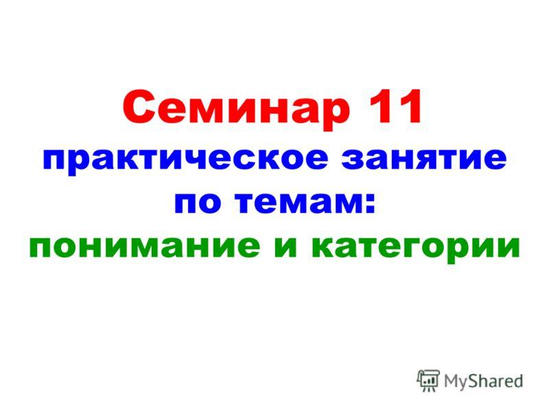 Семинар 11 практическое занятие по темам: понимание и категории