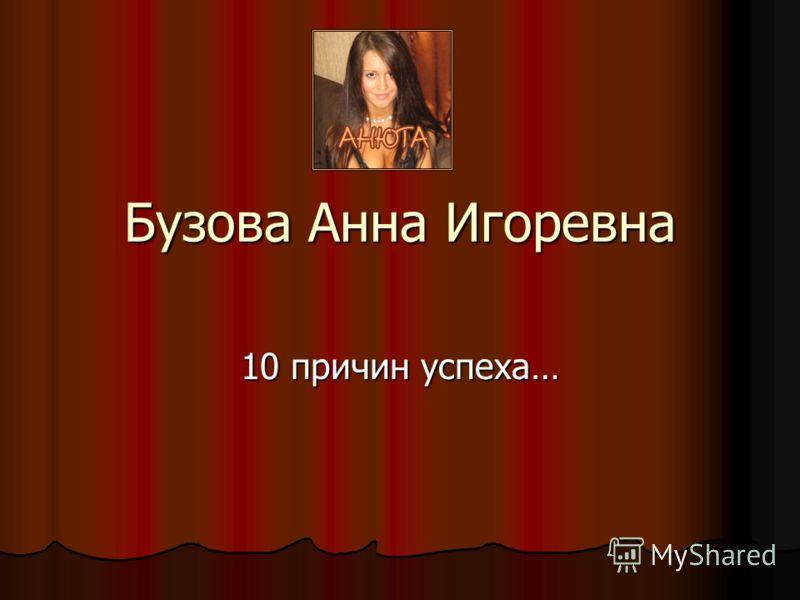 Бузова Анна Игоревна 10 причин успеха…