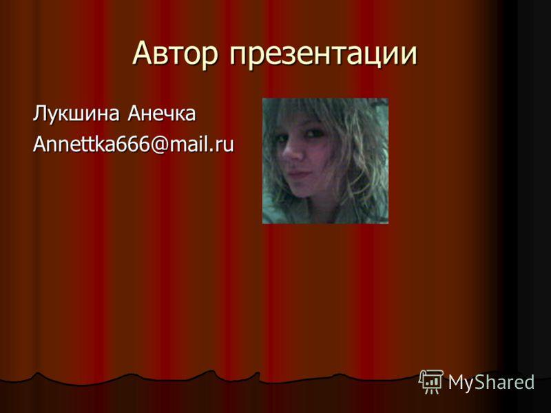 Автор презентации Лукшина Анечка Annettka666@mail.ru