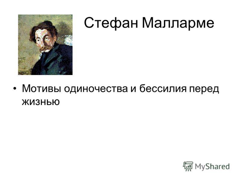 Стефан Малларме Мотивы одиночества и бессилия перед жизнью