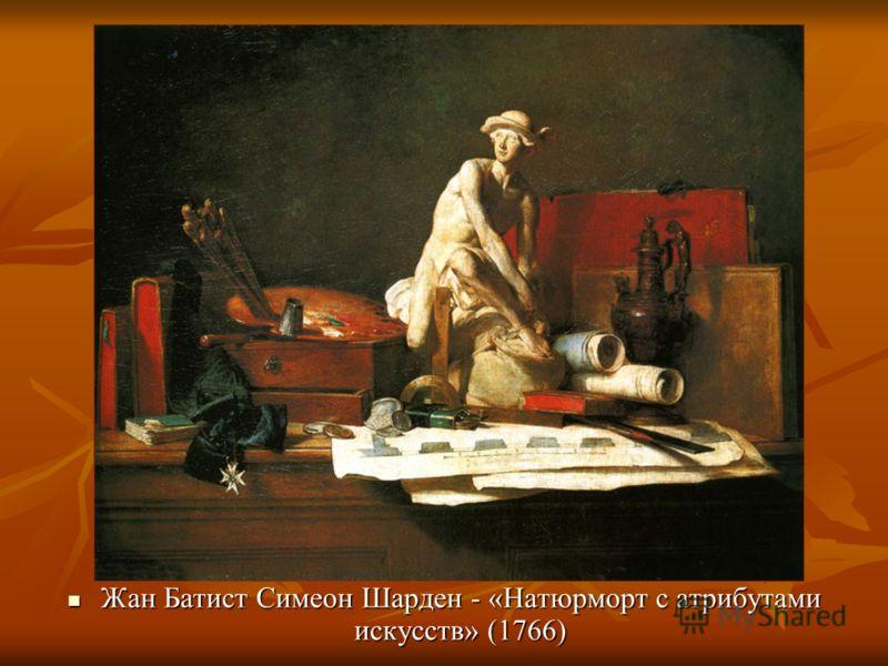 Жан Батист Симеон Шарден - «Натюрморт с атрибутами искусств» (1766) Жан Батист Симеон Шарден - «Натюрморт с атрибутами искусств» (1766)