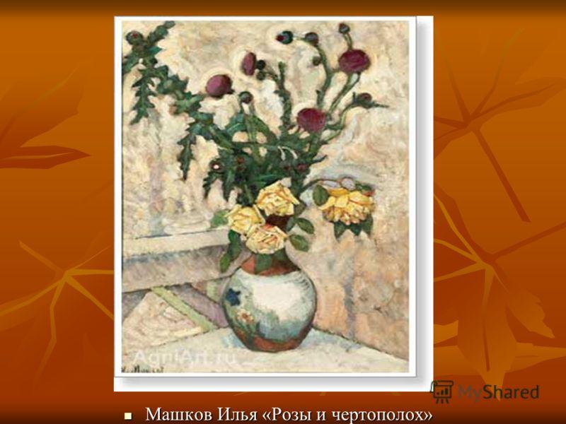 Машков Илья «Розы и чертополох» Машков Илья «Розы и чертополох»