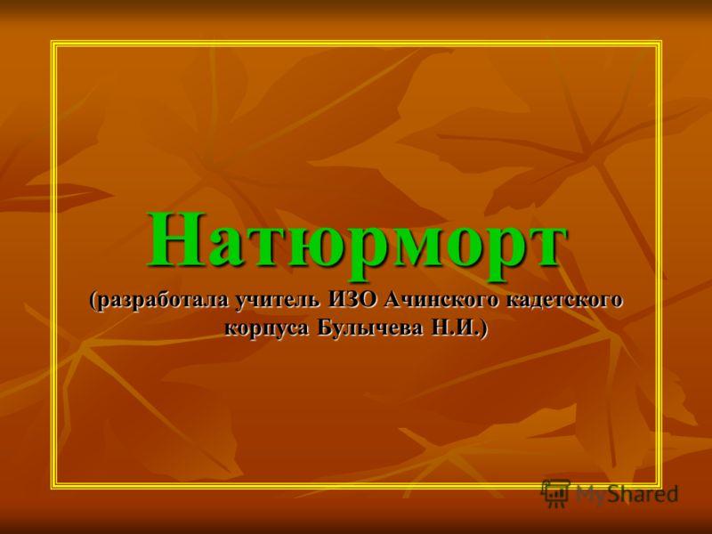 Натюрморт (разработала учитель ИЗО Ачинского кадетского корпуса Булычева Н.И.)